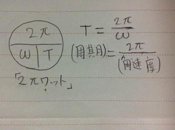 2πワット_Fotor_mini_mini.jpg