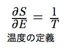 温度の定義_mini.jpg