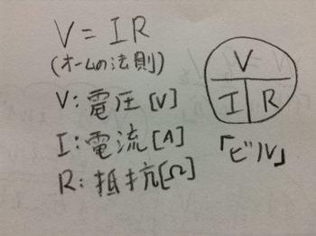 物理公式 オームの法則.JPG