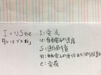 物理公式 I=vSne.JPG