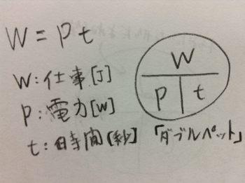 物理公式 W=Pt.JPG